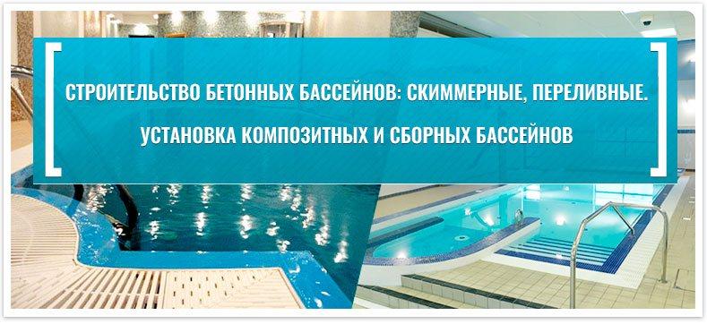 строительство бассейнов в Нижнем Новгороде